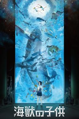 Children of the Sea (Kaijû no kodomo) (2019) รุกะผจญภัยโลกใต้ทะเล