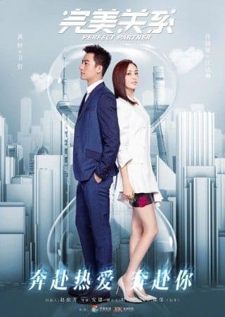 หุ้นส่วนหัวใจ (2020) Perfect Partner ซับไทย EP.1 – EP.27