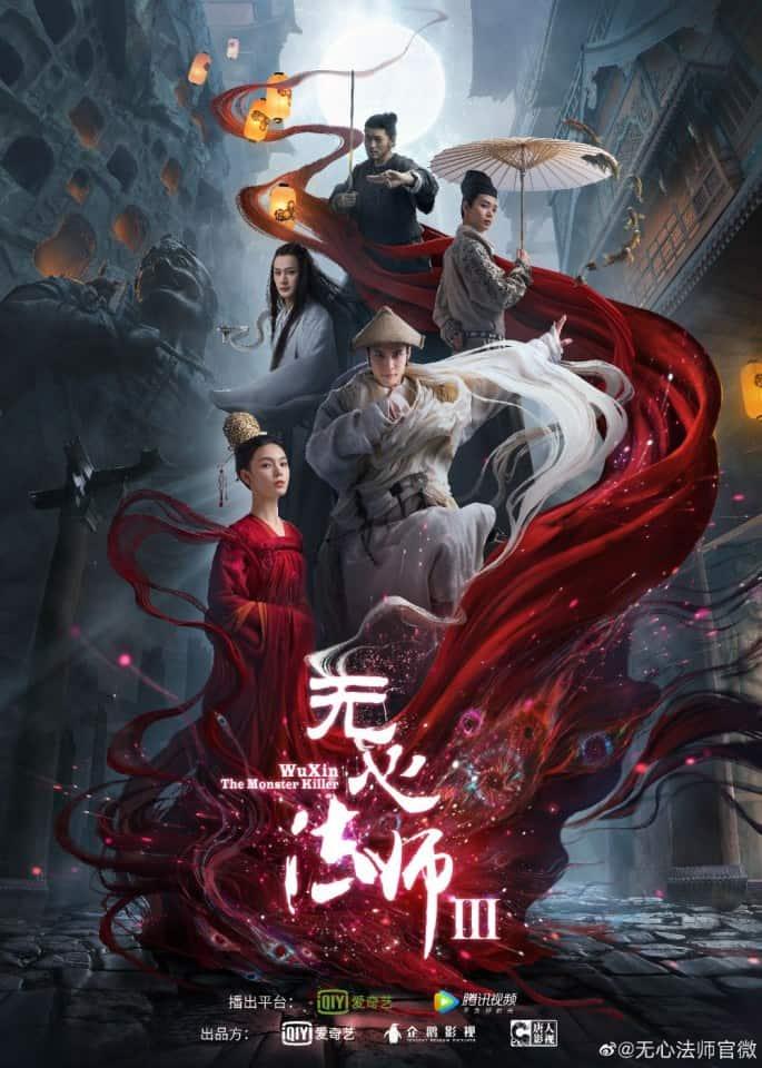อู๋ซิน จอมขมังเวทย์ 3 Wu Xin The Monster Killer 3 ซับไทย EP1 – EP24