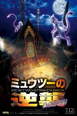 Pokemon: Mewtwo Strikes Back – Evolution โปเกมอน เดอะมูฟวี่ ตอน ความแค้นของมิวทู อีโวลูชัน (2019)