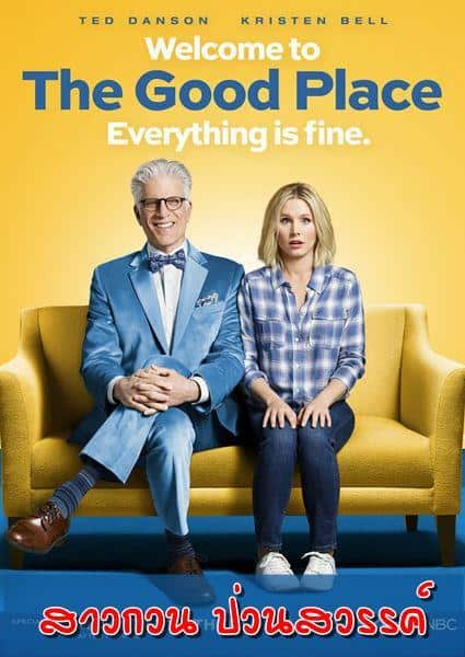 The Good Place Season 1 ซับไทย EP1 – EP13 [จบ]