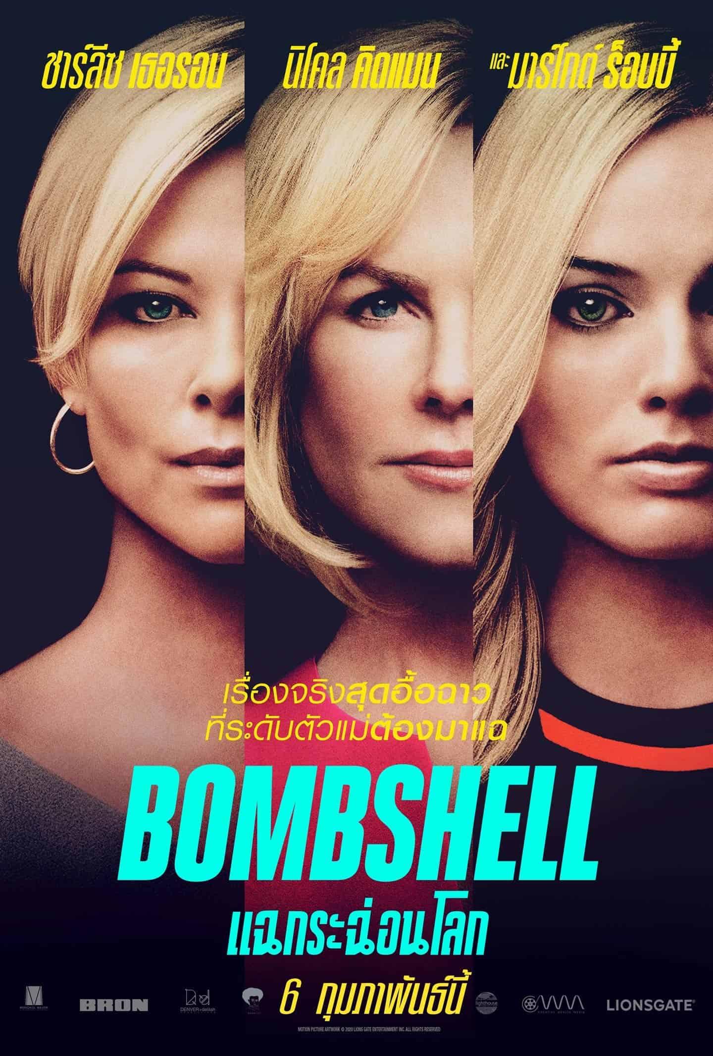 Bombshell (2020) แฉกระฉ่อนโลก