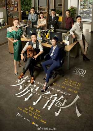 Your Home is My Business (2020) ยอดนักขายมือทอง ซับไทย EP1 – EP6