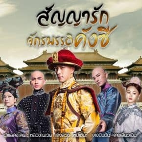 Chronicle of Life สัญญารัก จักรพรรดิคังซี พากย์ไทย EP1 – EP42