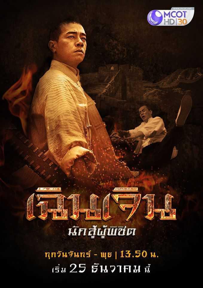 Jing Wu Chen Zhen (2008) เฉินเจิน นักสู้ผู้พิชิต พากย์ไทย EP1 – EP30 [จบ]