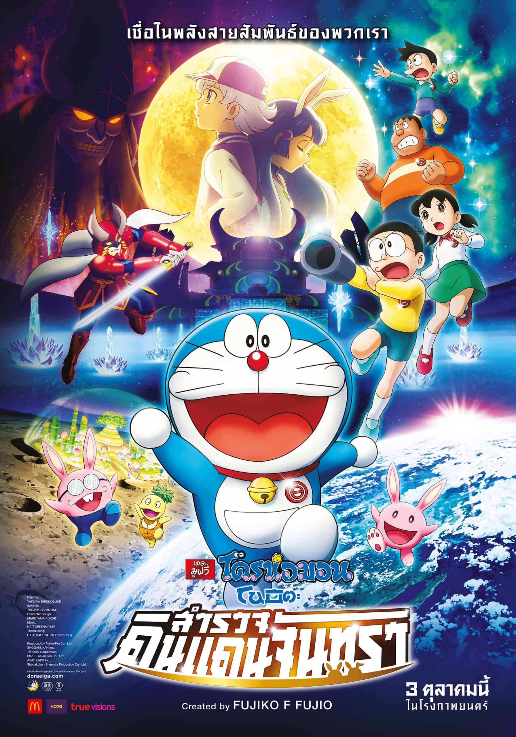 Doraemon: Nobita's Chronicle of the Moon Exploration โดราเอม่อนเดอะมูฟวี่ โนบิตะสำรวจดินแดนจันทรา (2019)