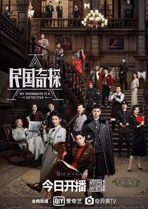 My Roommate is a Detective (2020) ยอดนักสืบแห่งยุคสาธารณรัฐจีน ซับไทย EP1 – EP13