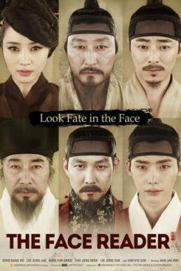 The Face Reader (2013) ลิขิตฟ้า จอมบัลลังก์