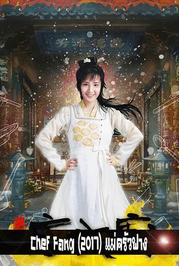 Chef Fang (2017) แม่ครัวฟาง ซับไทย EP1 – EP36 [จบ]