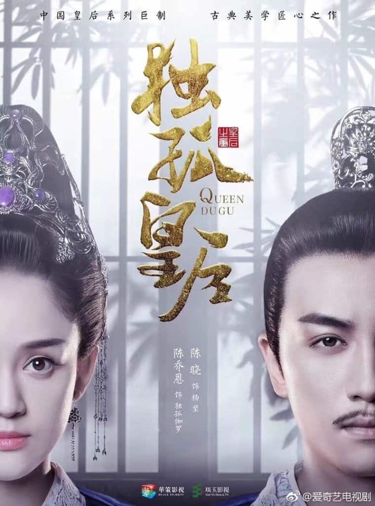 Queen DuGu (2019) ตู๋กูฮองเฮา ซับไทย EP1 – EP50 [จบ]