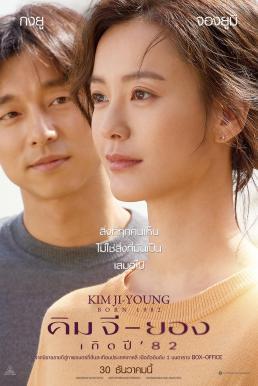 Kim Ji-young: Born 1982 (Kim Ji-young: Born) (2019) คิม จี-ยอง เกิดปี '82