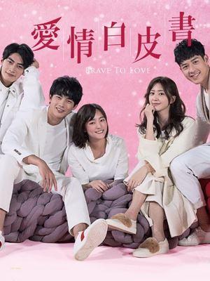 แอบรักคนข้างบ้าน Brave Love ซับไทย EP1 – EP24 [จบ]
