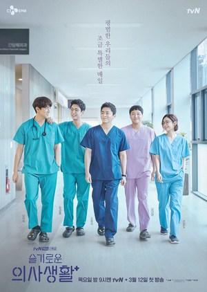 เพลย์ลิสต์ชุดกาวน์ (2020) Hospital Playlist ซับไทย EP1 – EP12 [จบ]
