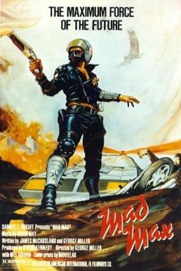 Mad Max 1 (1979) แมดเม็กซ์ 1