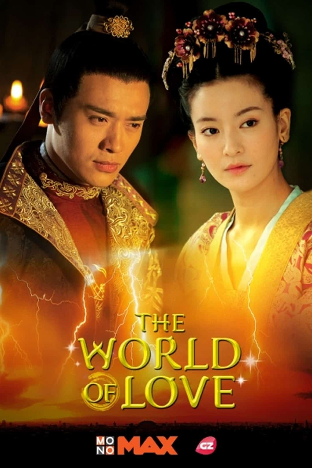 The World of Love ศึกรักโลหิตอาบบัลลังก์ พากย์ไทย EP1 – EP36 [จบ]