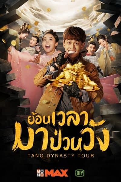 Tang dynasty Tour ย้อนเวลามาป่วนวัง พากย์ไทย EP1 – EP36 [จบ]