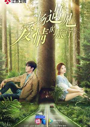 การเดินทางมาพบรัก A Journey to Meet Love ซับไทย EP1 – EP29