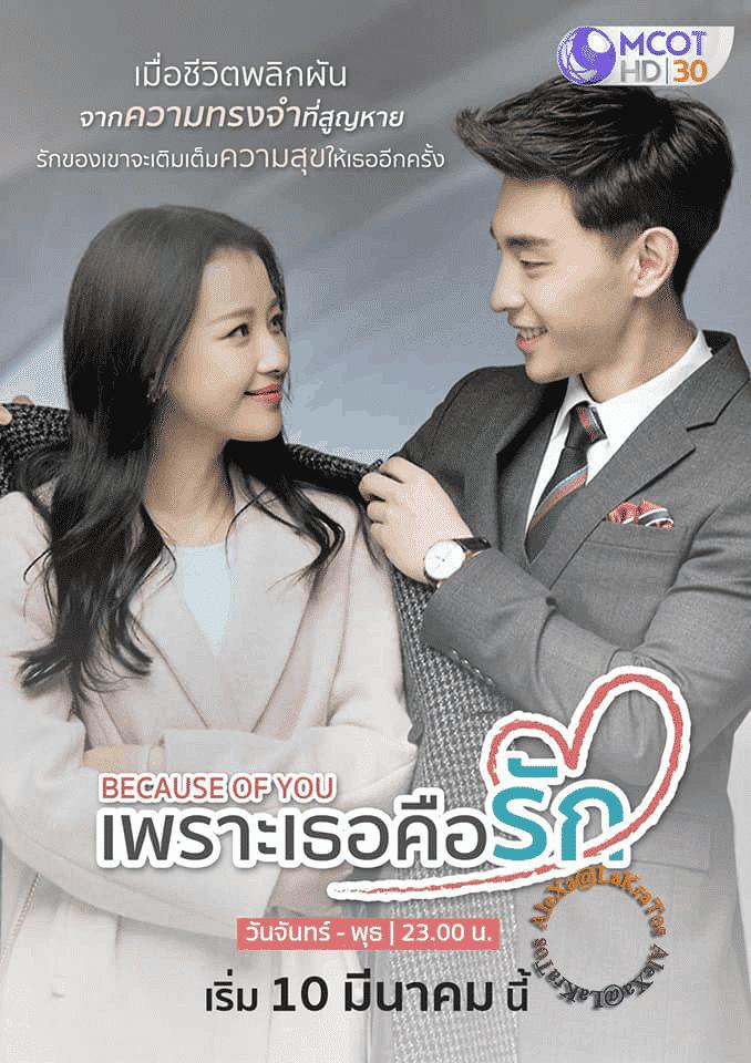 เพราะเธอคือรัก Because of You พากย์ไทย EP1 – EP37