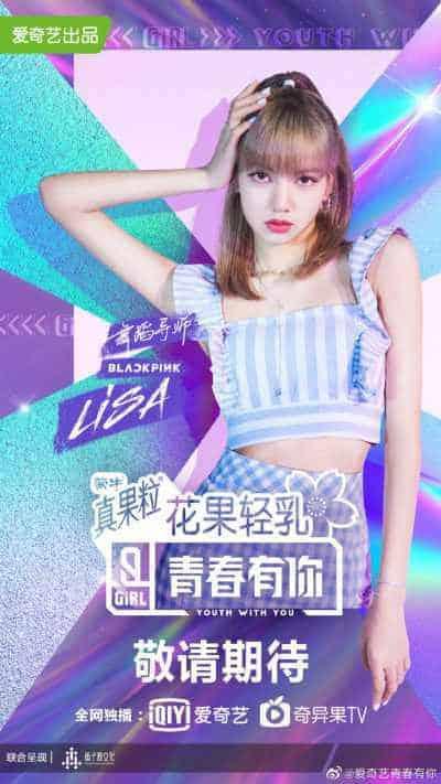 Youth With You: Season 2 (2020) วัยรุ่นวัยฝัน ซีซั่น 2 ซับไทย EP1 – EP24