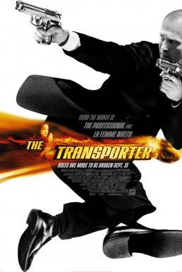 The Transporter 1 (2002) ขนระห่ำไปบี้นรก 1