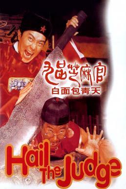 Hail the Judge (Gau ban ji ma goon: Bak min Bau Ching Tin) (1994) เปาบุ้นจิ้นหน้าขาว