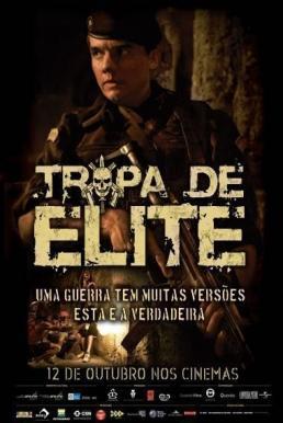 Tropa de Elite 1 (2007) ปฏิบัติการหยุดวินาศกรรม
