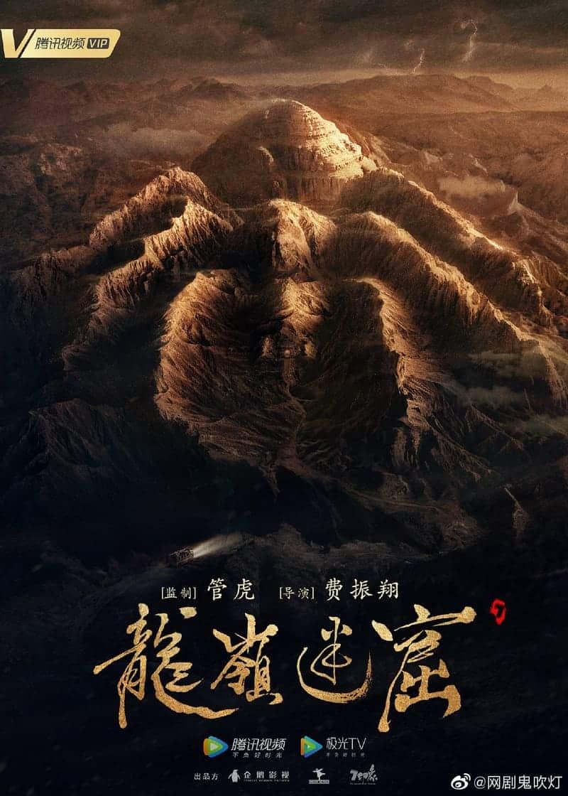 Candle in the Tomb: The Lost Caverns (2020) คนขุดสุสาน: อุโมงค์ปริศนาแห่งเขามังกร ซับไทย EP1 – EP10