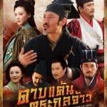 ดาบแค้นตระกูลจ้าว The Orphan Of Zhao พากย์ไทย