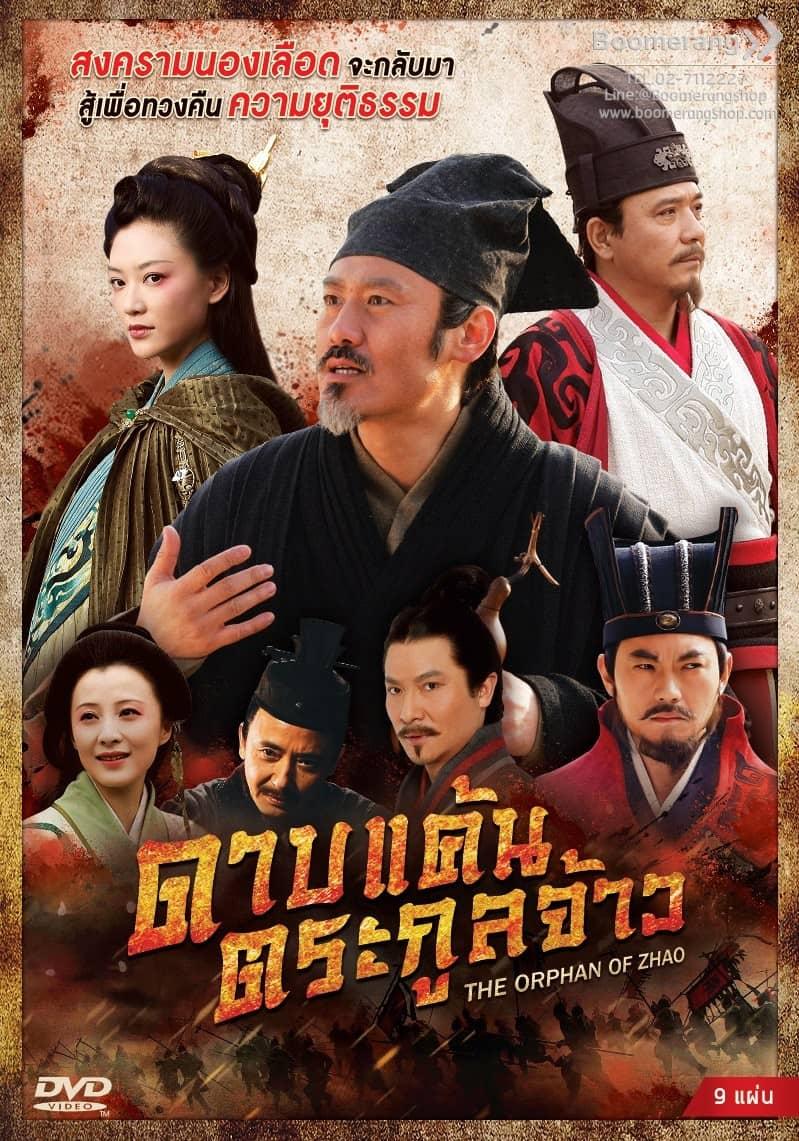 ดาบแค้นตระกูลจ้าว The Orphan Of Zhao พากย์ไทย EP1 – EP11