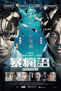 Insanity (Bo fung yu) (2014)