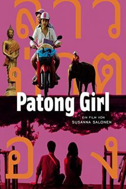 Patong Girl สาวป่าตอง (2014)