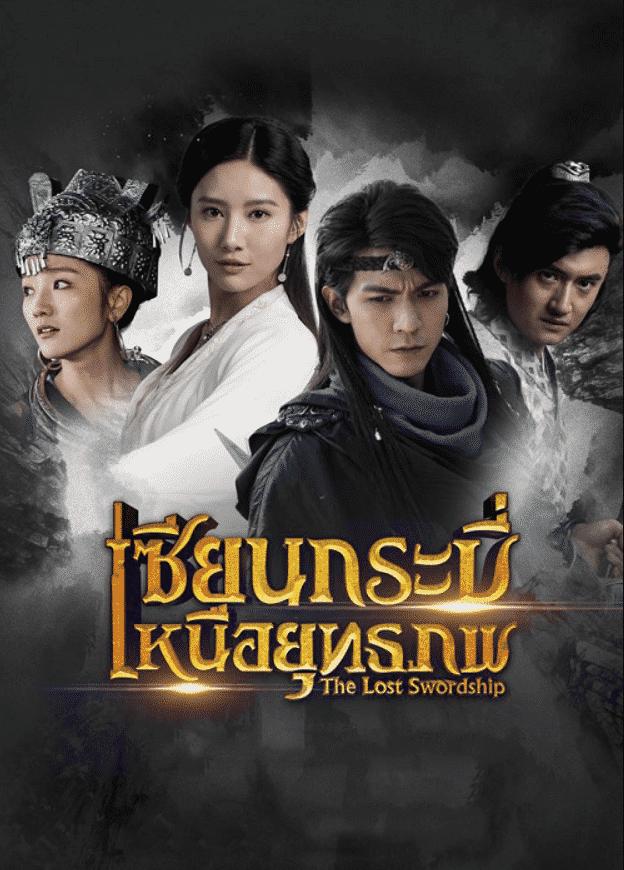 The Lost Swordship (2018) เซียนกระบี่เหนือยุทธภพ พากย์ไทย EP1 – EP13