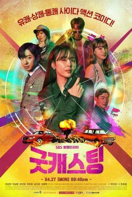 Good Casting ซับไทย (2020) EP1 – EP25
