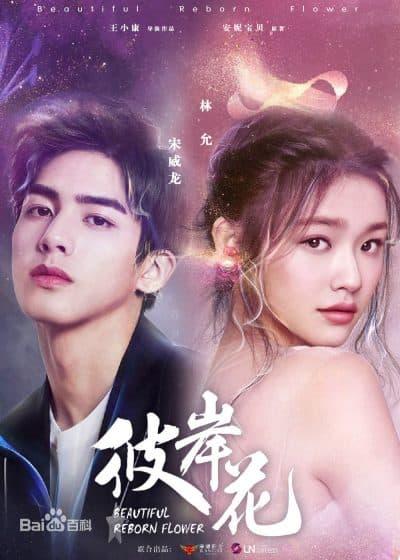 หยุดรักไว้กลางใจ (2020) Beautiful Reborn Flower ซับไทย EP1 – EP50 [จบ]