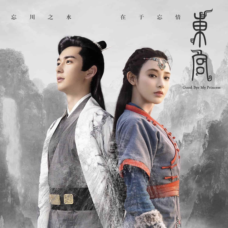 Goodbye My Princess (2019) ตงกง ตำหนักบูรพา ซับไทย EP1 – EP52 [จบ]