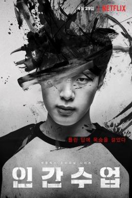 ชมรมลับ ธุรกิจรัก (2020) Extracurricular พากย์ไทย EP1 – EP10 [จบ]