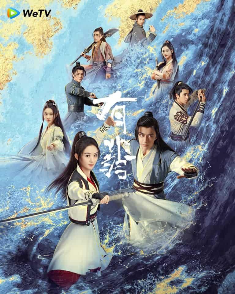 นางโจร (2020) Legend of Fei ซับไทย EP1-EP51