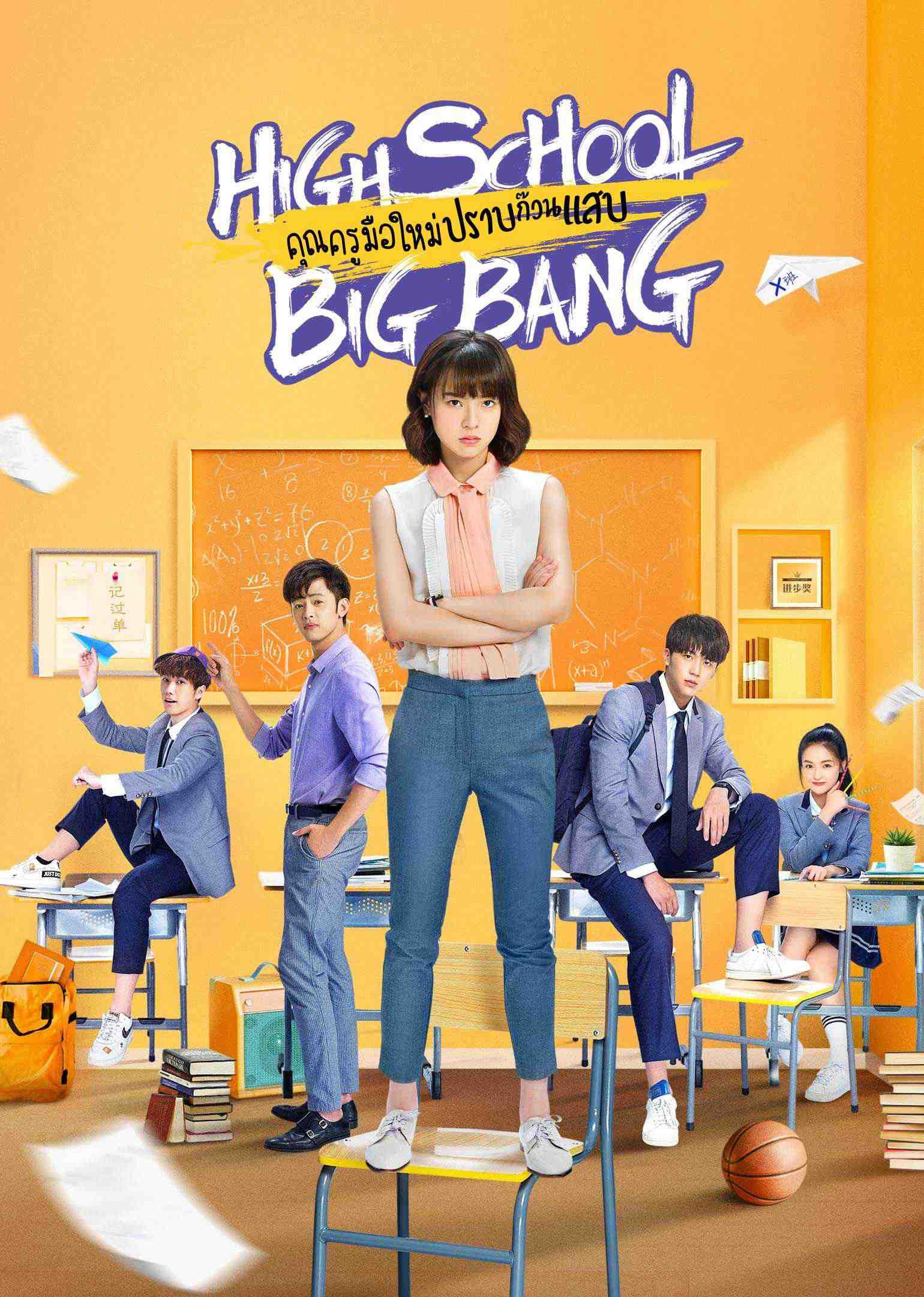 คุณครูมือใหม่ ปราบก๊วนแสบ (2020) High School Big Bang ซับไทย EP1 – EP6