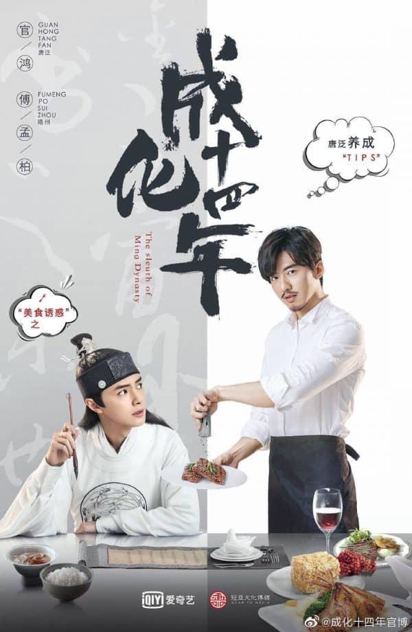 รัชศกเฉิงฮว่าปีที่สิบสี่ (2020) The Sleuth of Ming Dynasty ซับไทย EP1 – EP8
