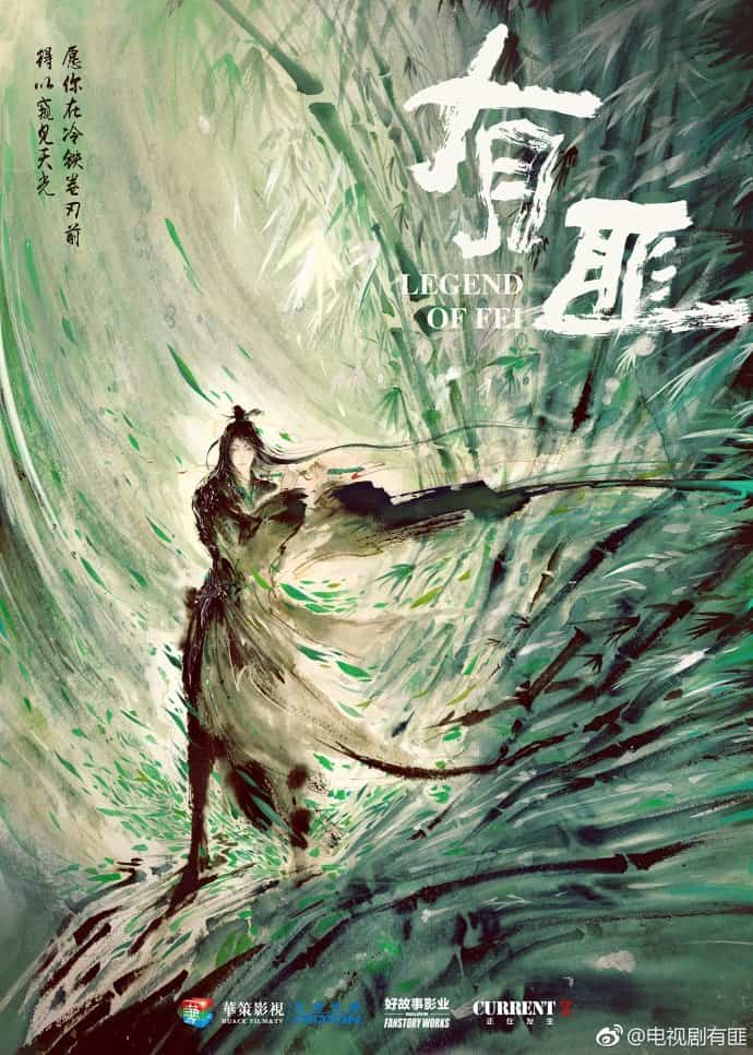 นางโจร (2020) Legend of Fei ซับไทย EP1