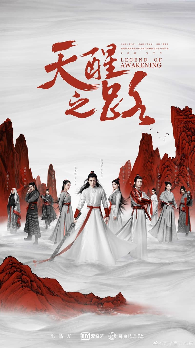 Legend of Awakening (2020) ปลุกสวรรค์สยบปฐพี ซับไทย EP1 – EP48 [จบ]