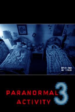 Paranormal Activity 3 เรียลลิตี้ ขนหัวลุก 3 (2011)