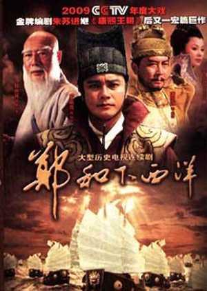 Zheng He Sails The Western Ocean (2009) ตำนานซำปอกง พากย์ไทย EP1 – EP23