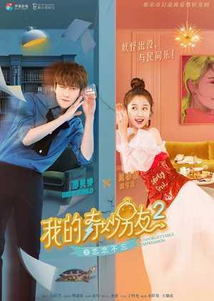 My Amazing Boyfriend 2 (2019) ป่วนรักของนายมหัศจรรย์ 2 พากย์ไทย EP1 – EP23