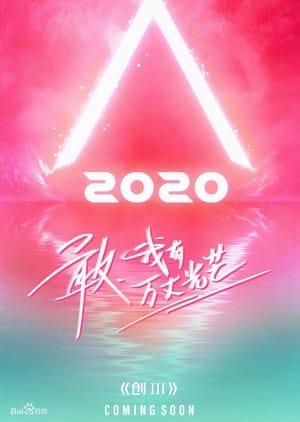 CHUANG 2020 ซับไทย EP1 – EP6