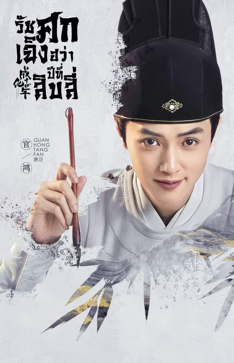 The Sleuth of Ming Dynasty (2020) รัชศกเฉิงฮว่าปีที่สิบสี่ พากย์ไทย EP1 – EP48 [จบ]