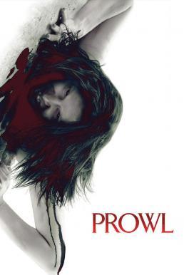 Prowl  (2010) มิติสยอง 7 ป่าช้า: ล่านรกกลางป่าลึก