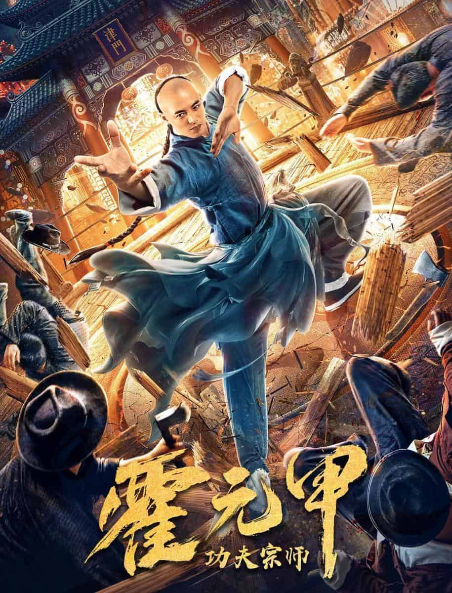Fearless Kungfu King (2020) จอมคนผงาดโลก