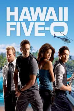 มือปราบฮาวาย ปี 1 (2010) Hawaii Five-O Season 1 ซับไทย EP1 – EP24 [จบ]