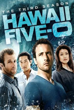 มือปราบฮาวาย ปี 3 (2012) Hawaii Five-O Season 3 ซับไทย EP1 – EP24 [จบ]
